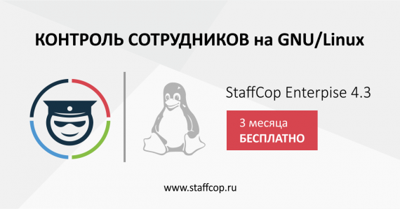 Вышла новая версия StaffCop Enterprise для Linux-систем