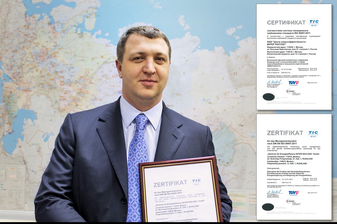 Получение международного сертификата — подтверждение высоких компетенций наших специалистов и качества предоставляемых услуг в области построения систем энергоменеджмента