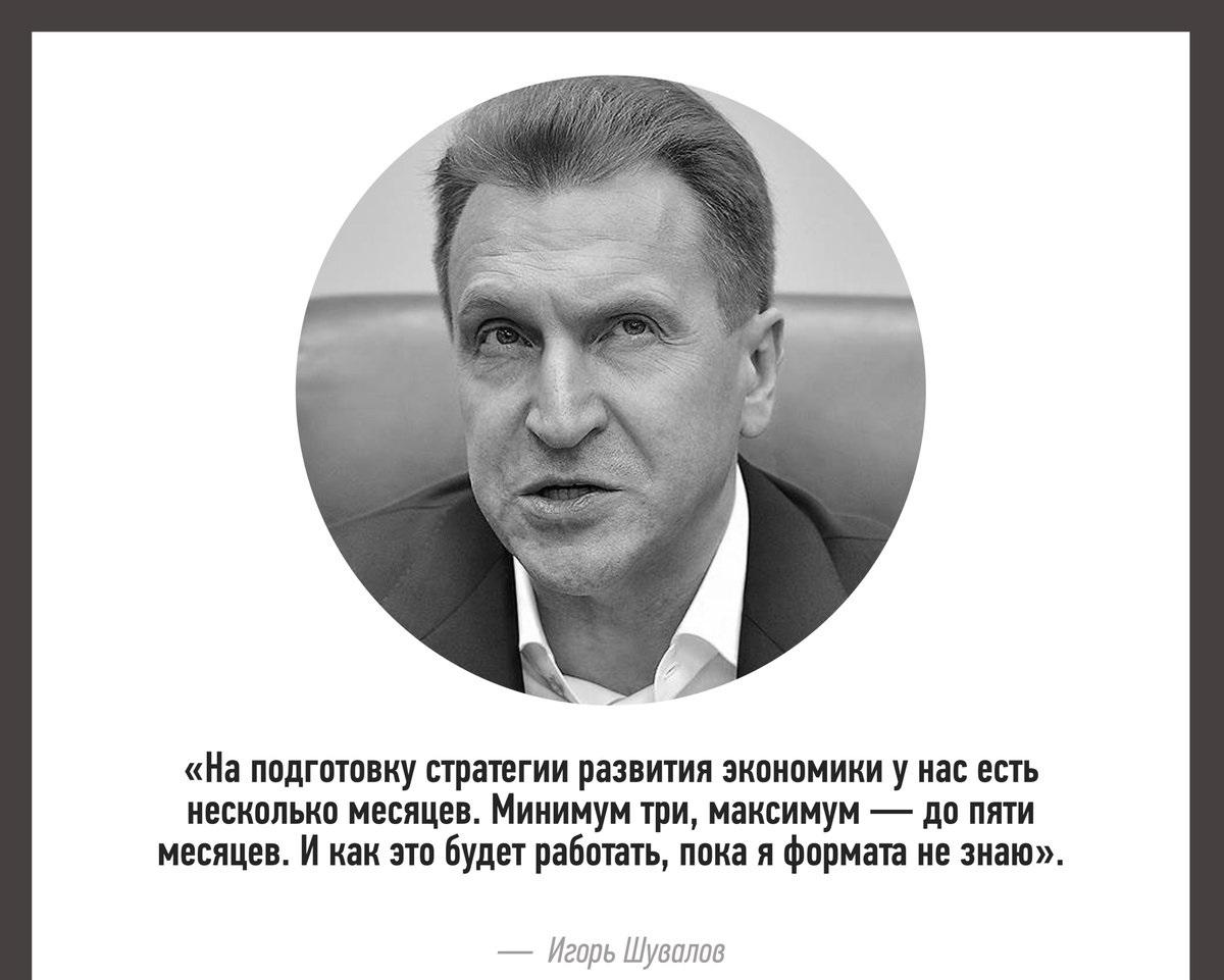 Цитата Шувалова
