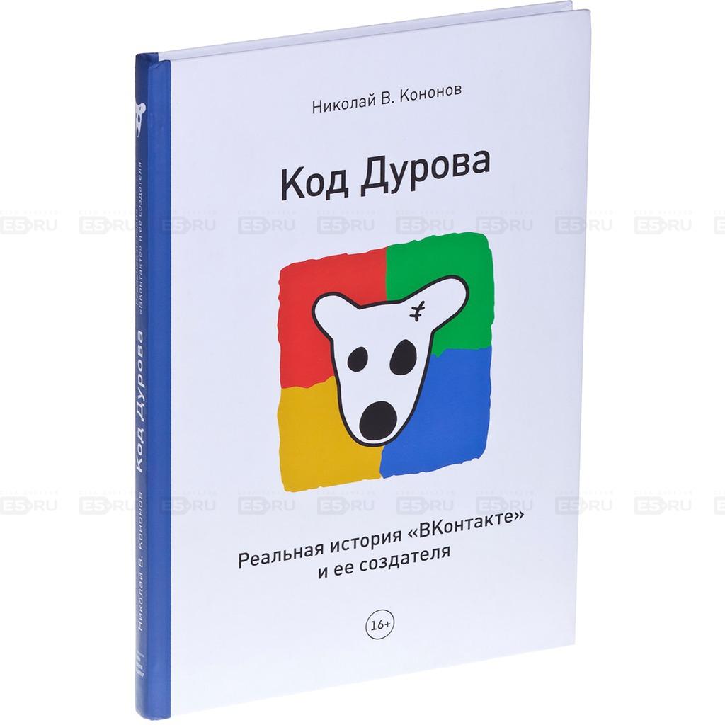 """Код Дурова. Реальная история """"ВКонтакте"""""""