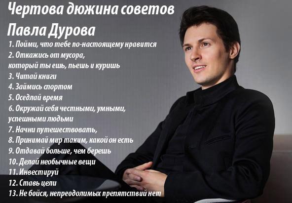13 советов Дурова
