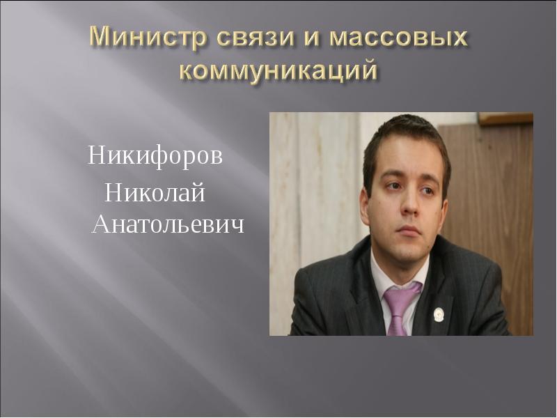 Министр связи и массовых коммуникаций Российской Федерации