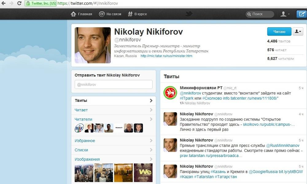 Twitter Никифорова