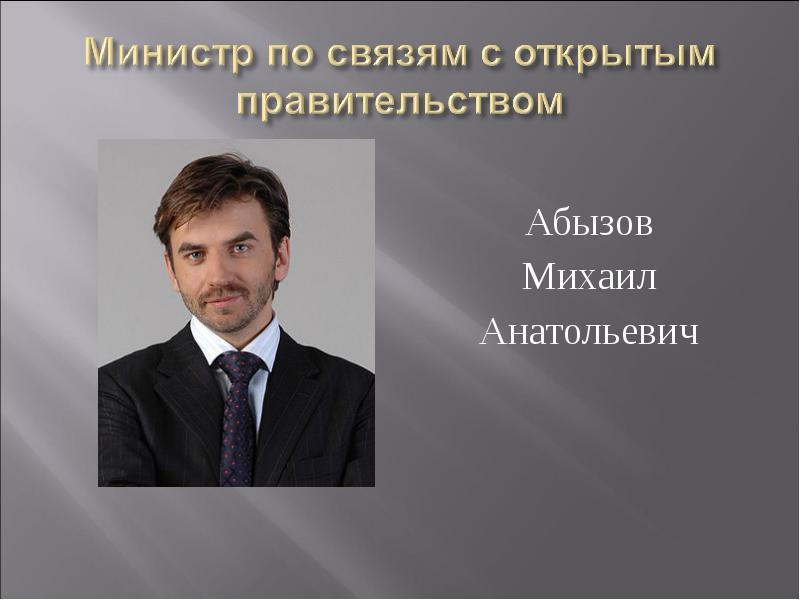 Министр Абызов