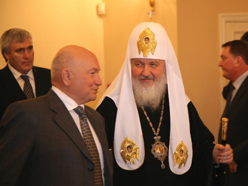 Лужков и Патриарх