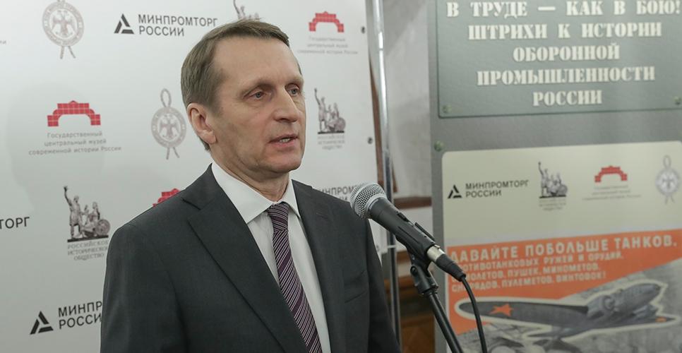 Сергей Нарышкин на открытии выставки, посвященной оборонной промышленности