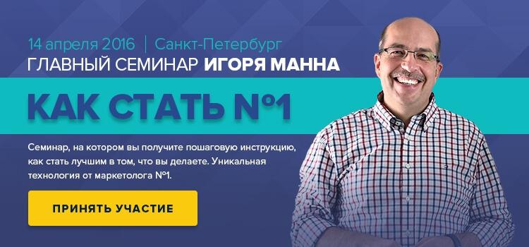 Реклама семинара Манна