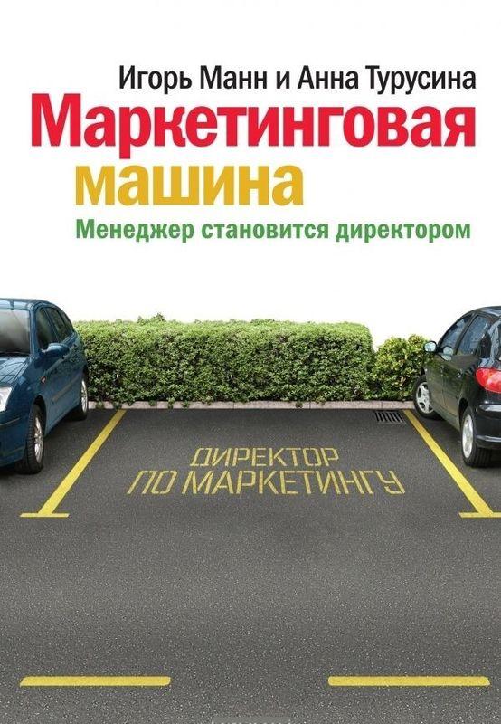 Книга Игоря Манна