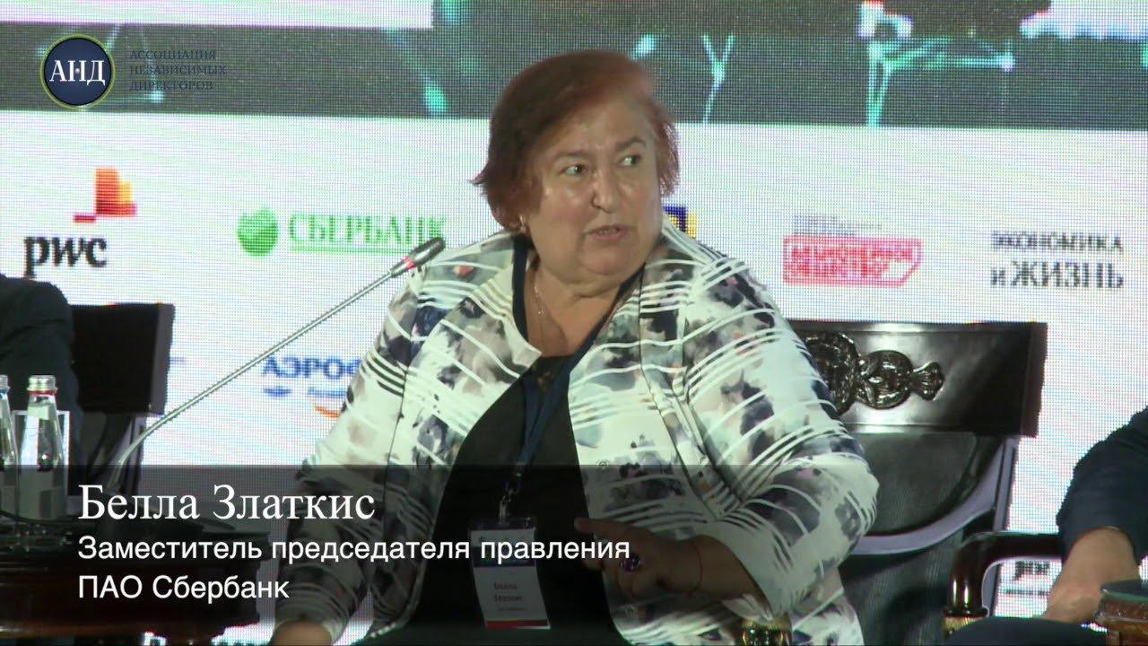 Белла Златкис, Заместитель председателя правления ПАО Сбербанк
