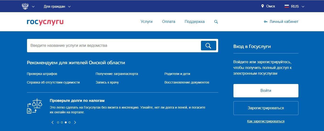Сайт гос. услуг