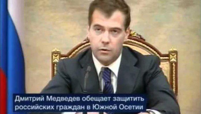 Заявление по Южной Осетии