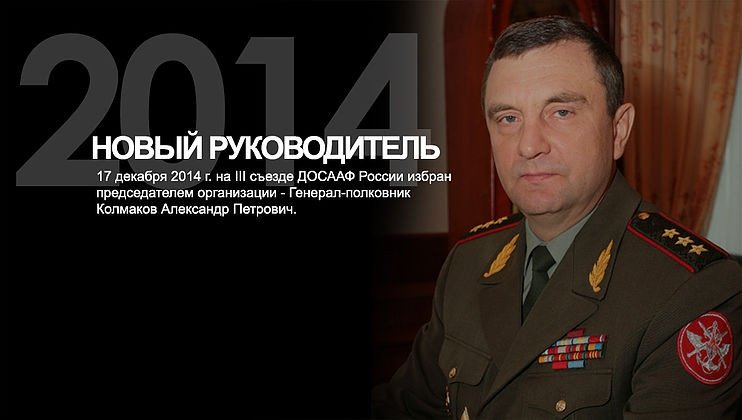 Колмаков Александр Петрович ДОСААФ