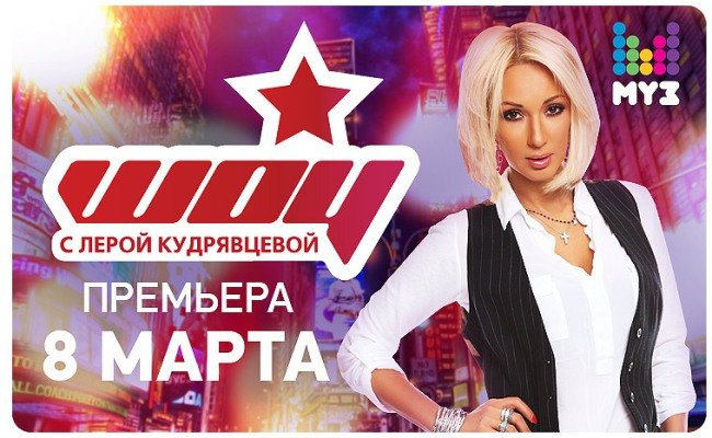 Шоу Леры Кудрявцевой