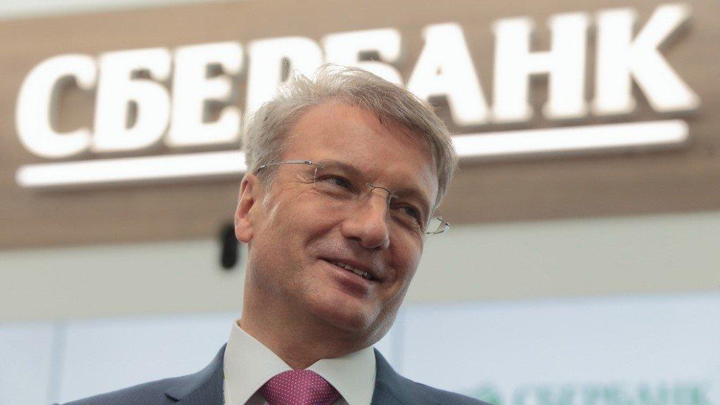 Президент-председатель правления Сбербанка Герман Греф