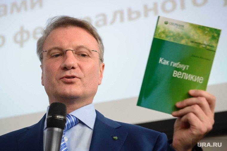 Герман Греф заговорил о своей отставке