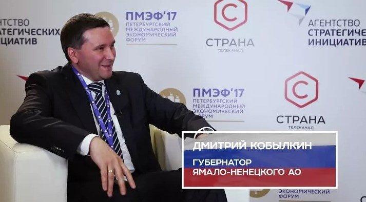 Губернатор Ямало-Ненецкого АО Кобылкин Дмитрий Николаевич