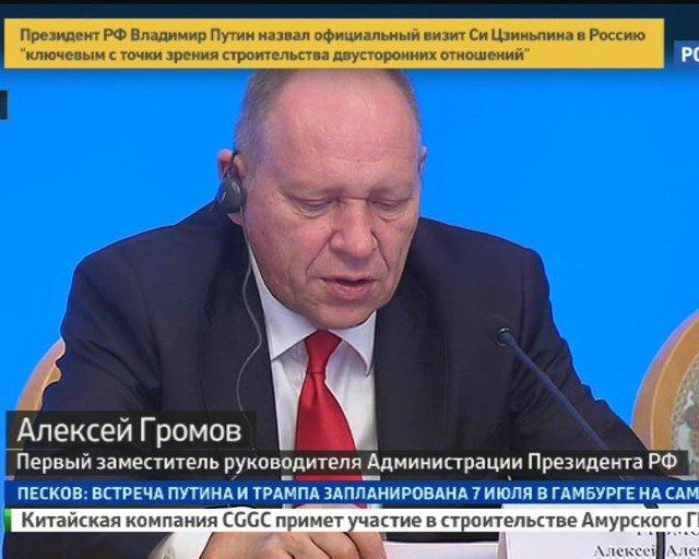 Громов советник президента