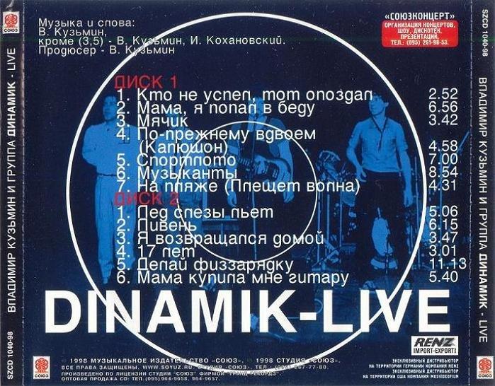 """Владимир Кузьмин и  группа """"Динамик"""""""