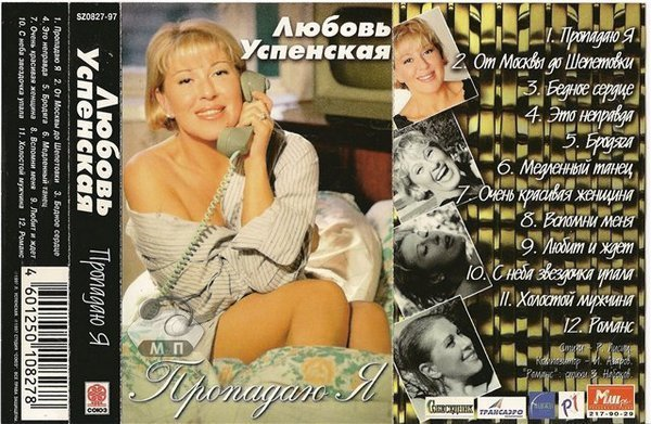 """В 1997 Любовь Успенская выпустила альбом """"Пропадаю я"""""""