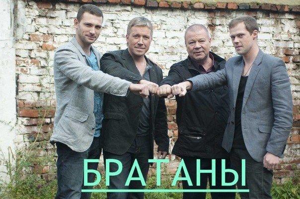 Фото братанов