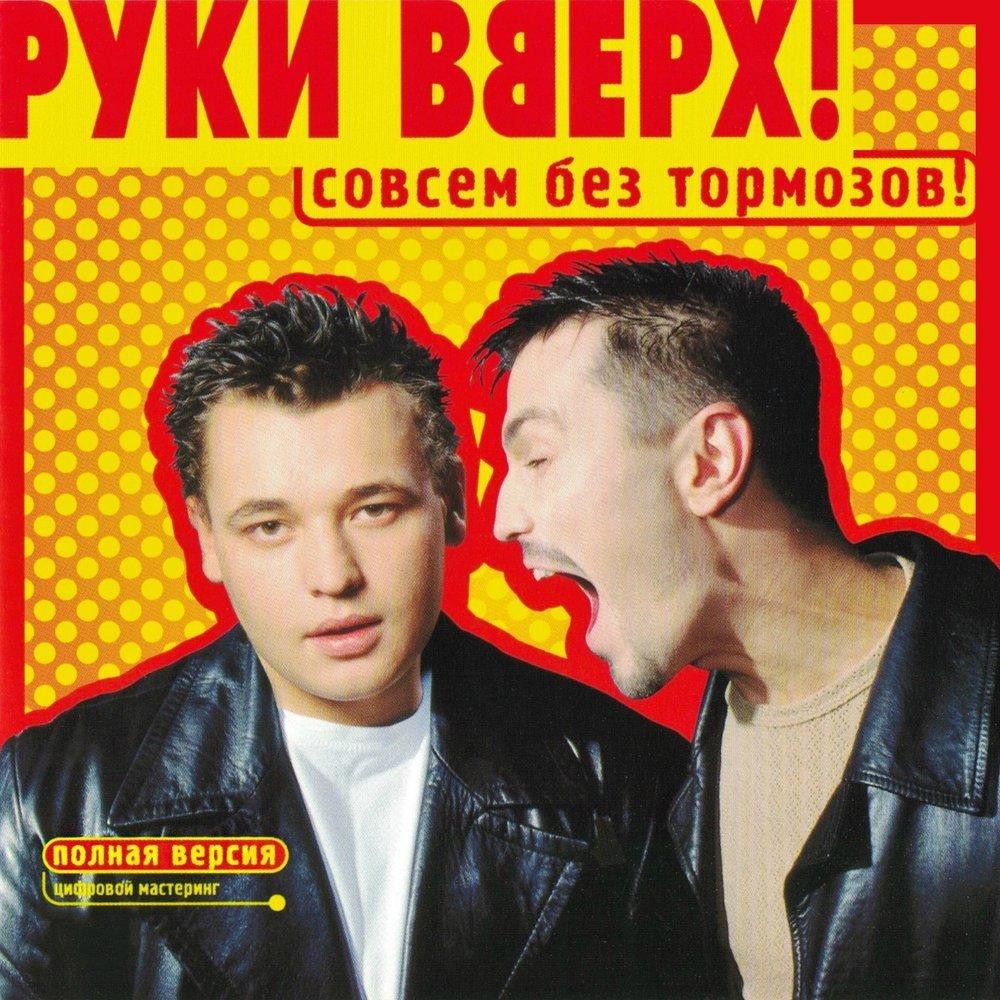 """Сергей Жуков и Алексей Потехин - группа """"Руки вверх"""""""