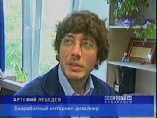 Артемий Лебедев в молодости