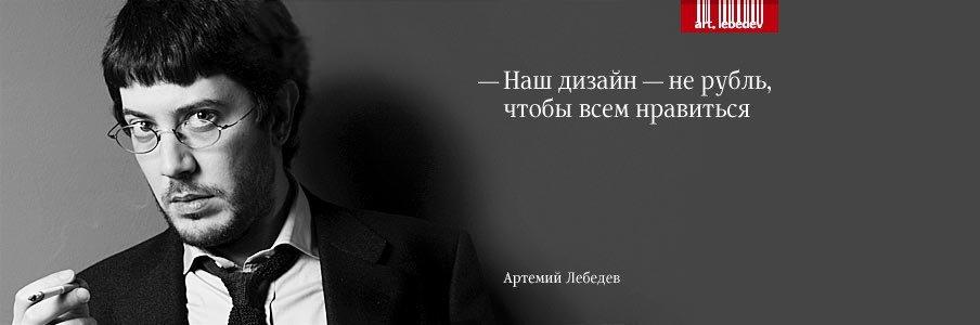 Работы Артемия Лебедева