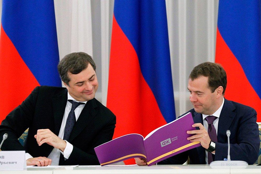 Сурков и Медведев
